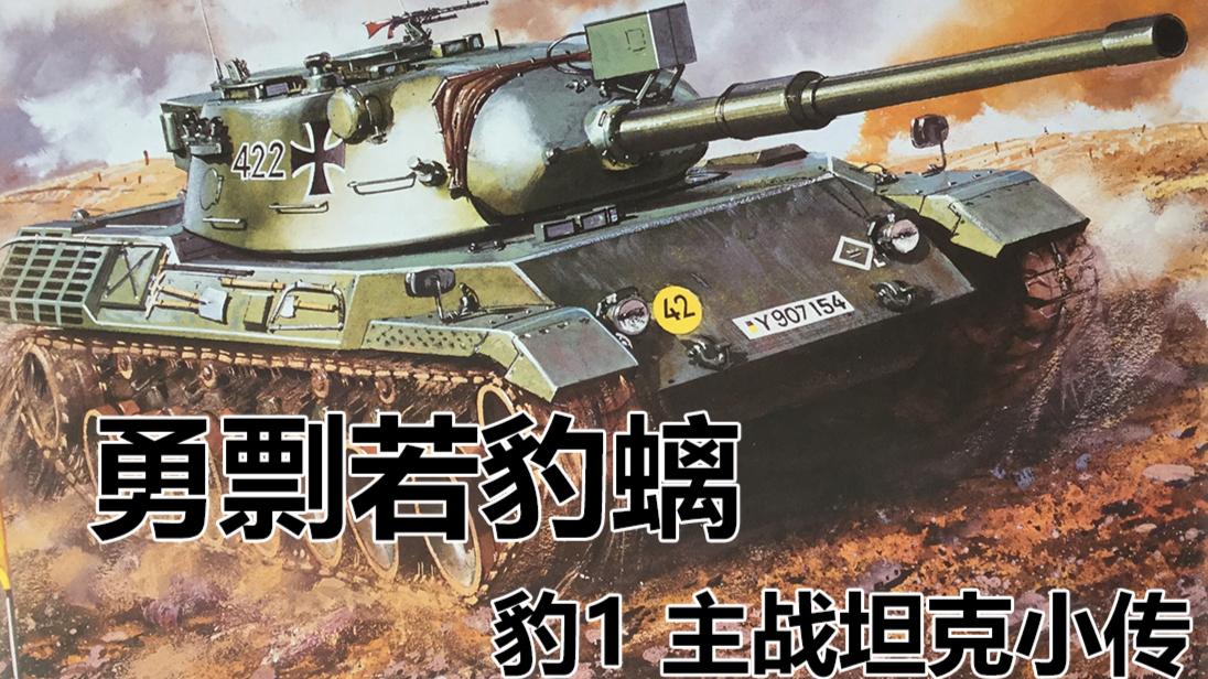 狡捷过猴猿,勇剽若豹螭——豹1主战坦克的起源与诞生