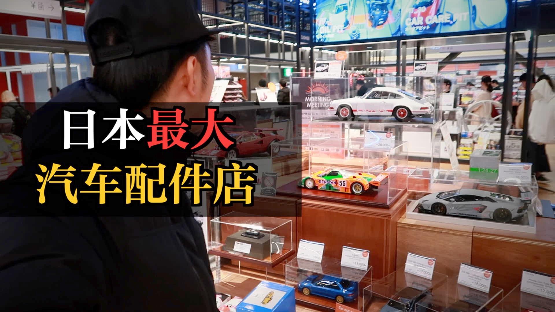 日本台场最大的汽车配件店,你能想到的都有