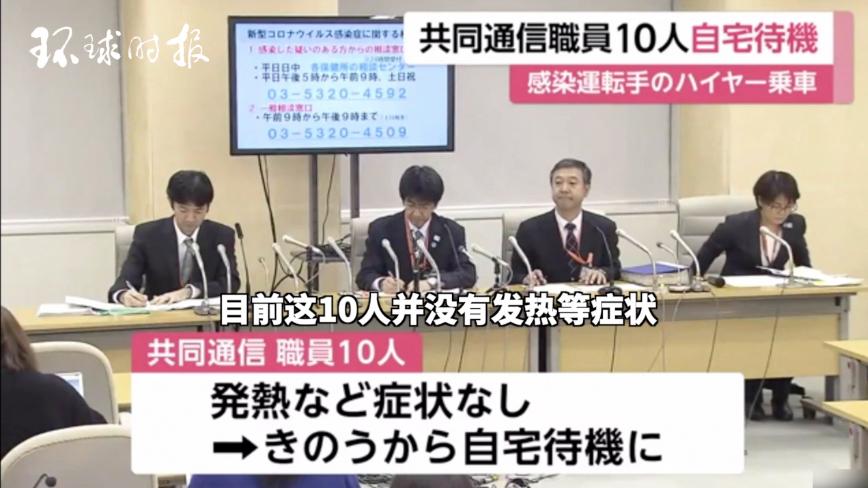 日本共同社10人隔离,其中1人为首相官邸采访记者