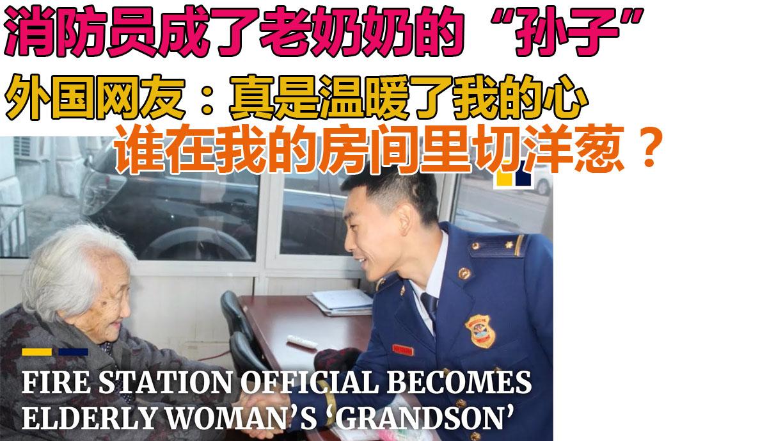"""中国消防官员成为了老奶奶""""孙子""""外国网友:温暖了我的心"""