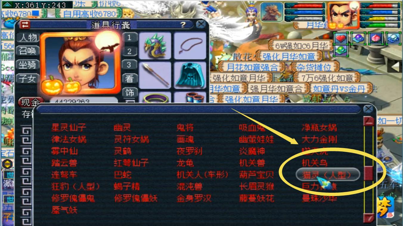 梦幻西游:59级玩家这么氪金,为了凑齐猫灵套,砸钱征服网易几率