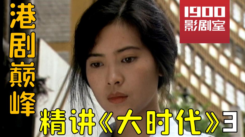 【1900精讲】港剧巅峰《大时代》(P3)股王辞世,隔代情仇(科普彩蛋)
