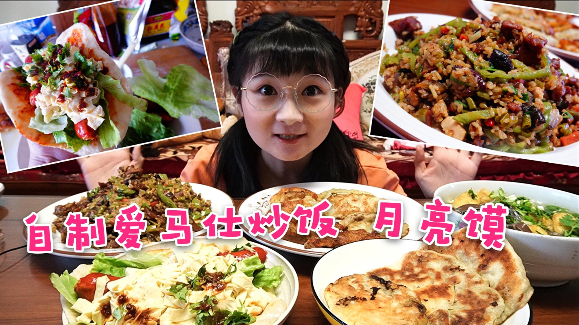 【小猪猪的vlog】宅家自制南京小吃,月亮馍、爱马仕炒饭和锅贴!