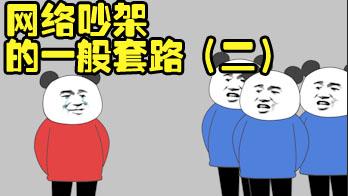 【沙雕动画】网络吵架的一般套路(二)