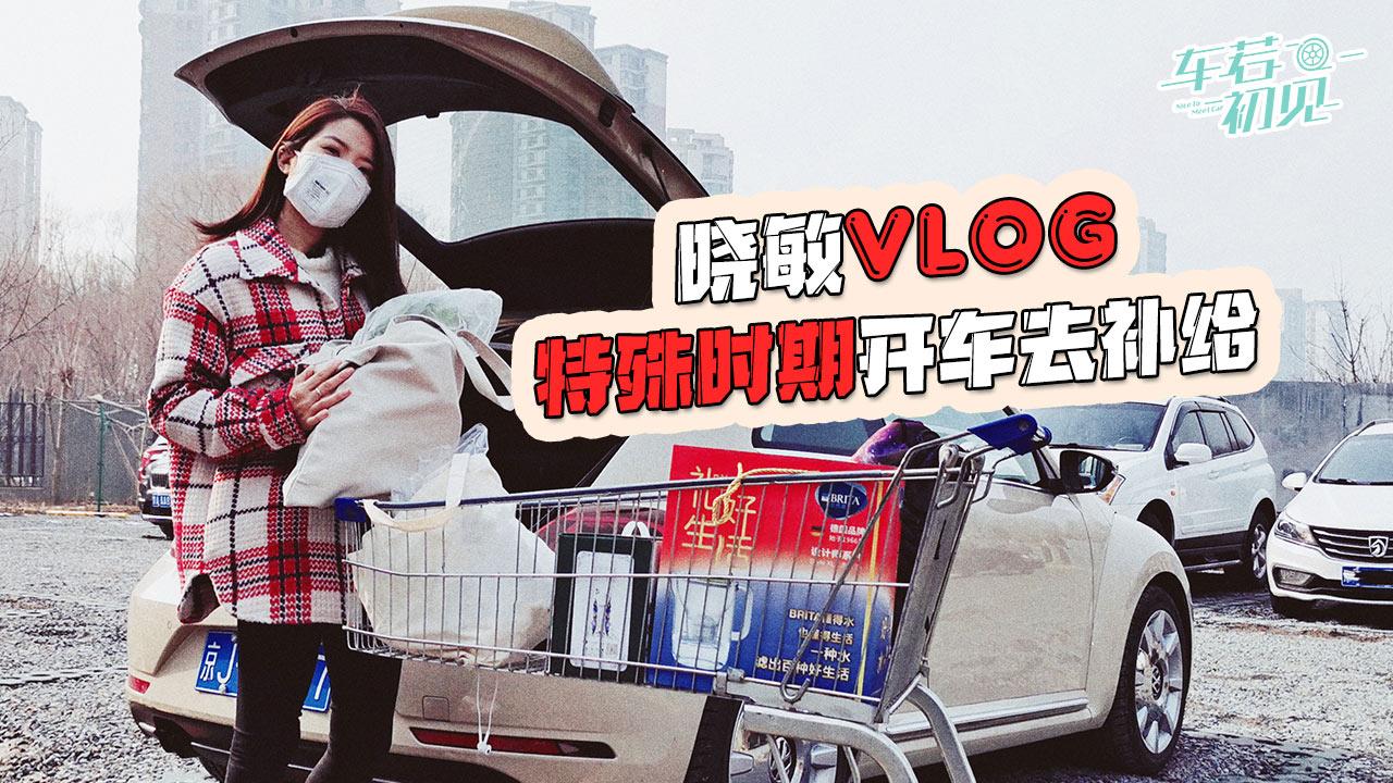 晓敏Vlog:特殊时期开车去补给