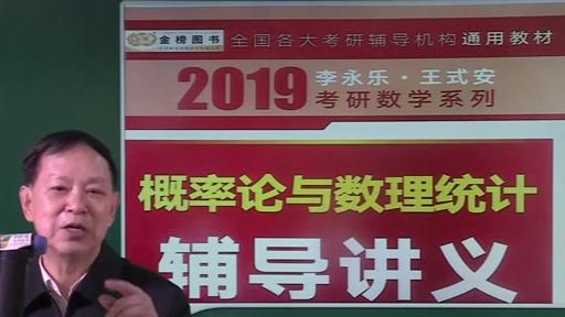 【考研数学导学班课程】2019概率统计-王式安