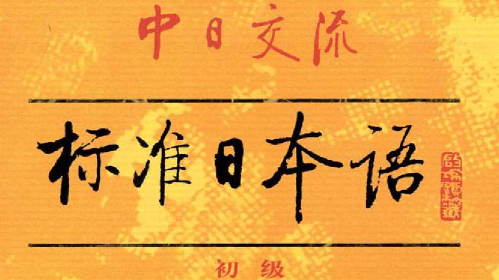 《新版中日交流标准日本语(初级上、下)》电视辅导讲座【50集全】