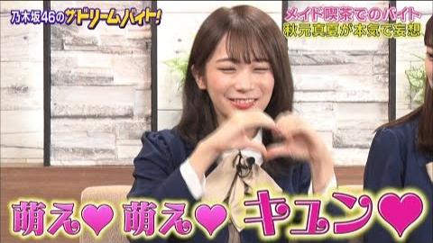 乃木坂46『ザ・ドリームバイト!』20-02-18