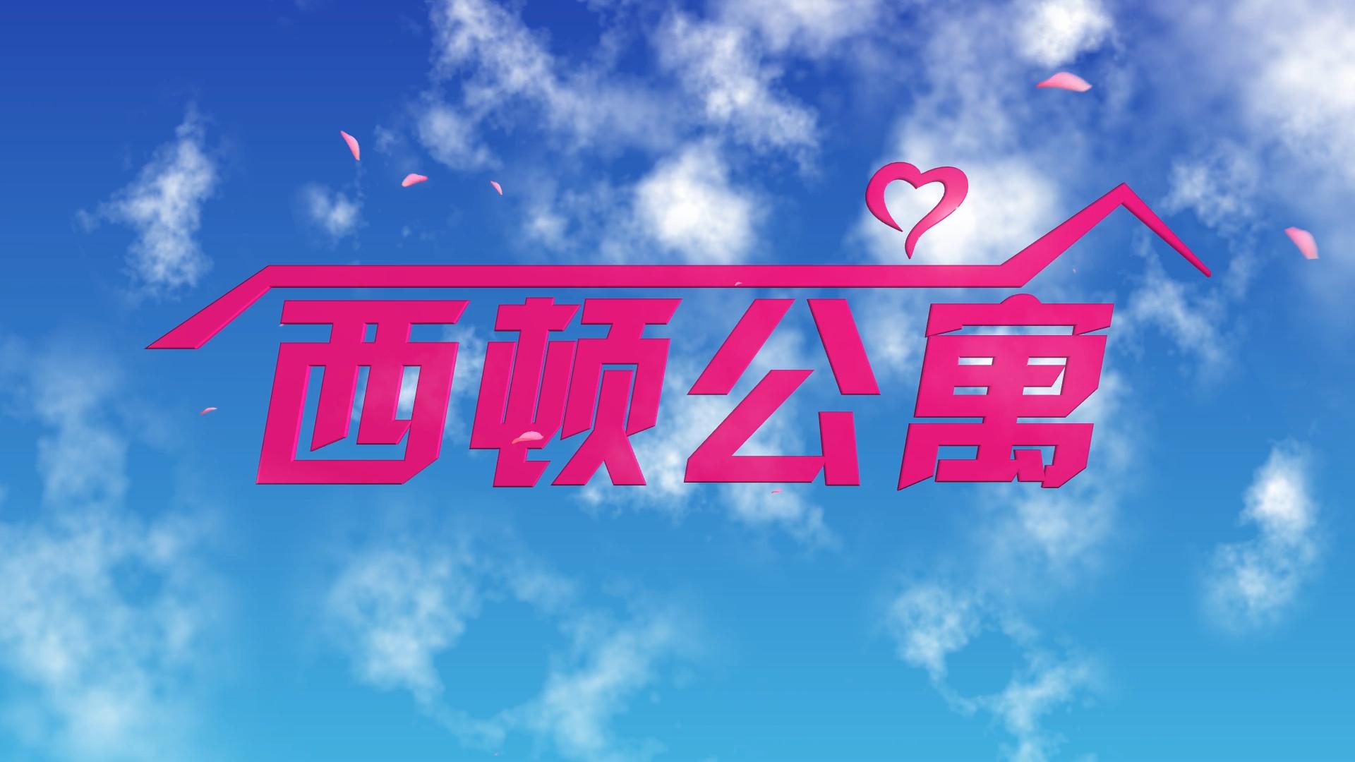 【新·爱情公寓5片头】西 顿 学 园 特供版 【西 顿 公 寓】
