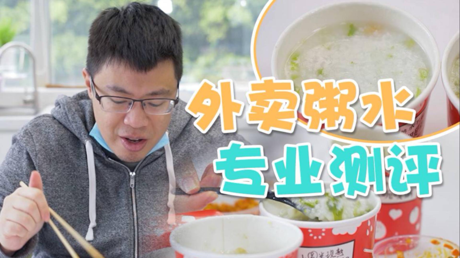 嘉升:同样是测评外卖,为什么大秋是米其林,我却要吃粥?