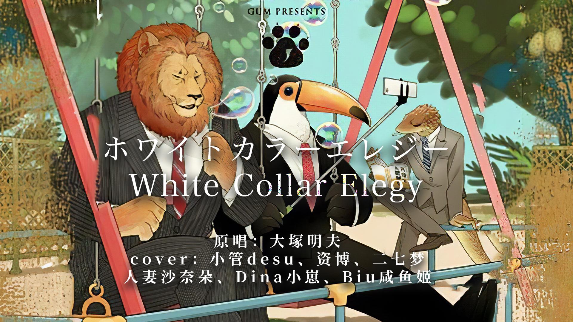 6位up主合唱《非洲的动物上班族》ED《ホワイトカラーエレジー》~
