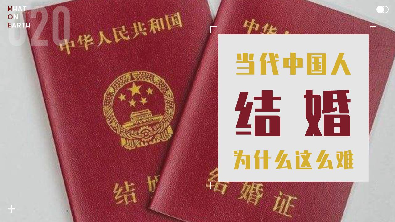 【WOE】当代中国人结婚为什么这么难?