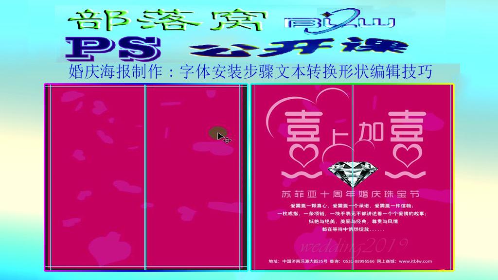 ps婚庆海报制作视频:字体安装步骤文本转换形状编辑技巧