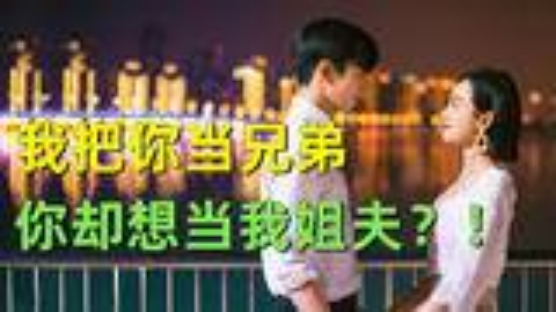 【刘哔】搞笑吐槽《下一站真香》!我把你当兄弟,你却想当我姐夫!
