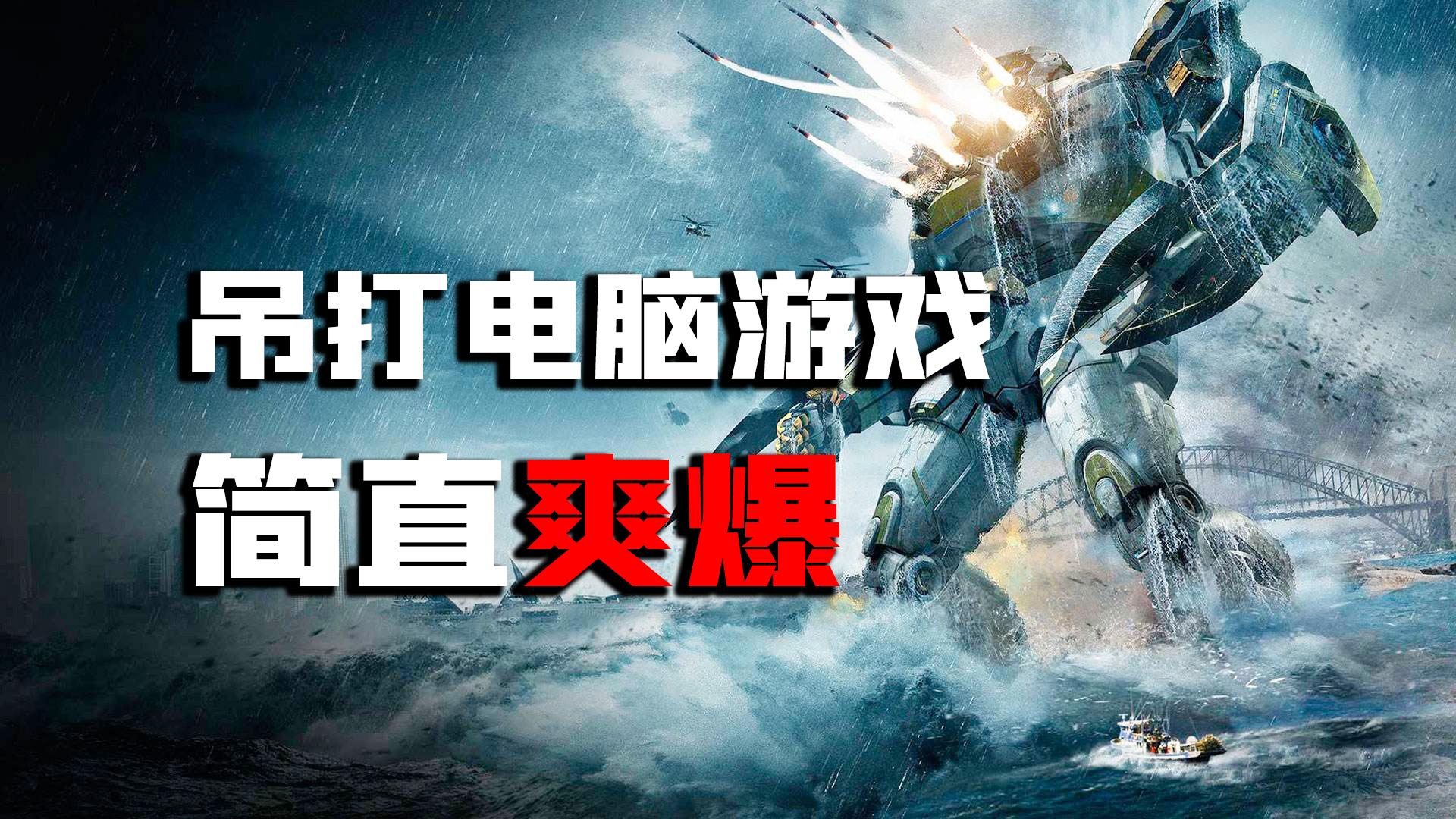 手游推荐:机器人战争手游,操纵机甲,比吃鸡更好玩!