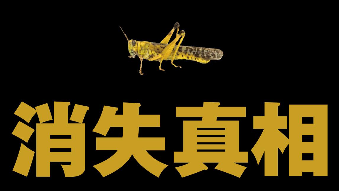【基德】我查清了4千亿蝗虫消失的真相,并且告诉你不会来中国