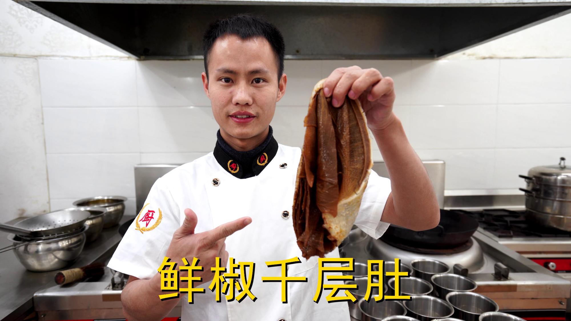 """厨师长教你:""""鲜椒千层肚""""的家常做法,口感鲜辣爽脆,先收藏了"""
