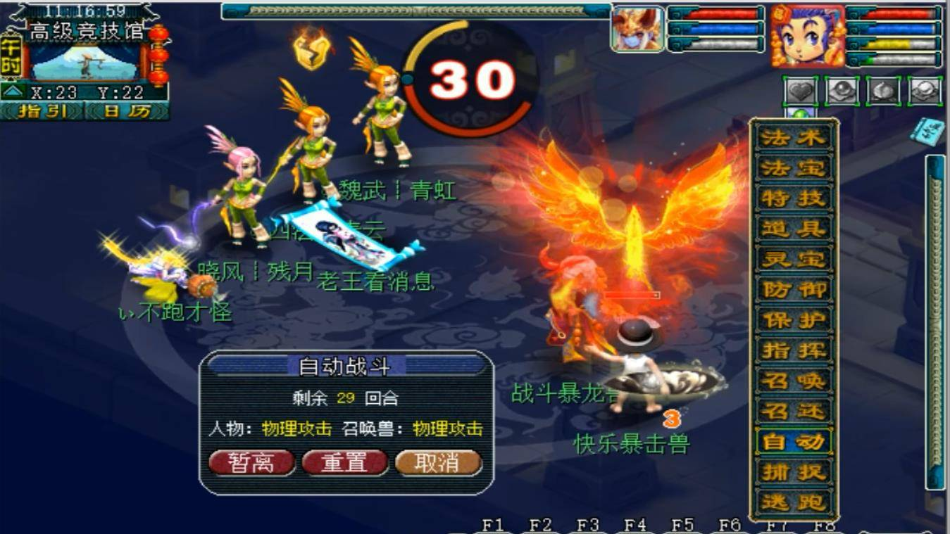 梦幻西游:老王用快乐暴击兽号上擂台测试威力,还触发了一把心源