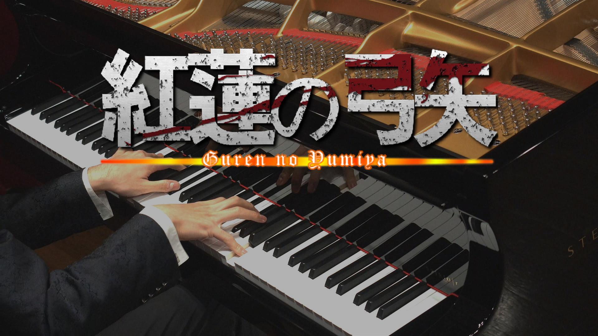 【Animenz】紅蓮の弓矢(full ver.) - 進擊の巨人 OP1 钢琴版