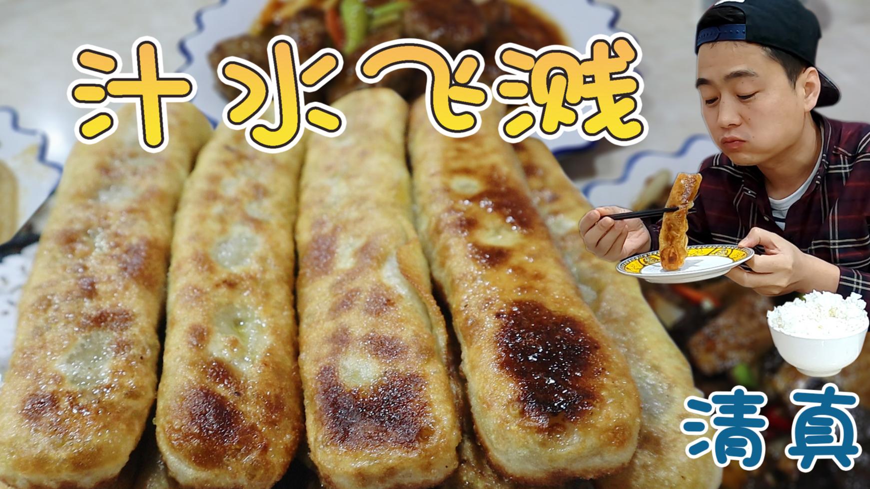 哈尔滨著名清真老饭馆,89年卖这个神奇小吃,咬一口往外喷汁