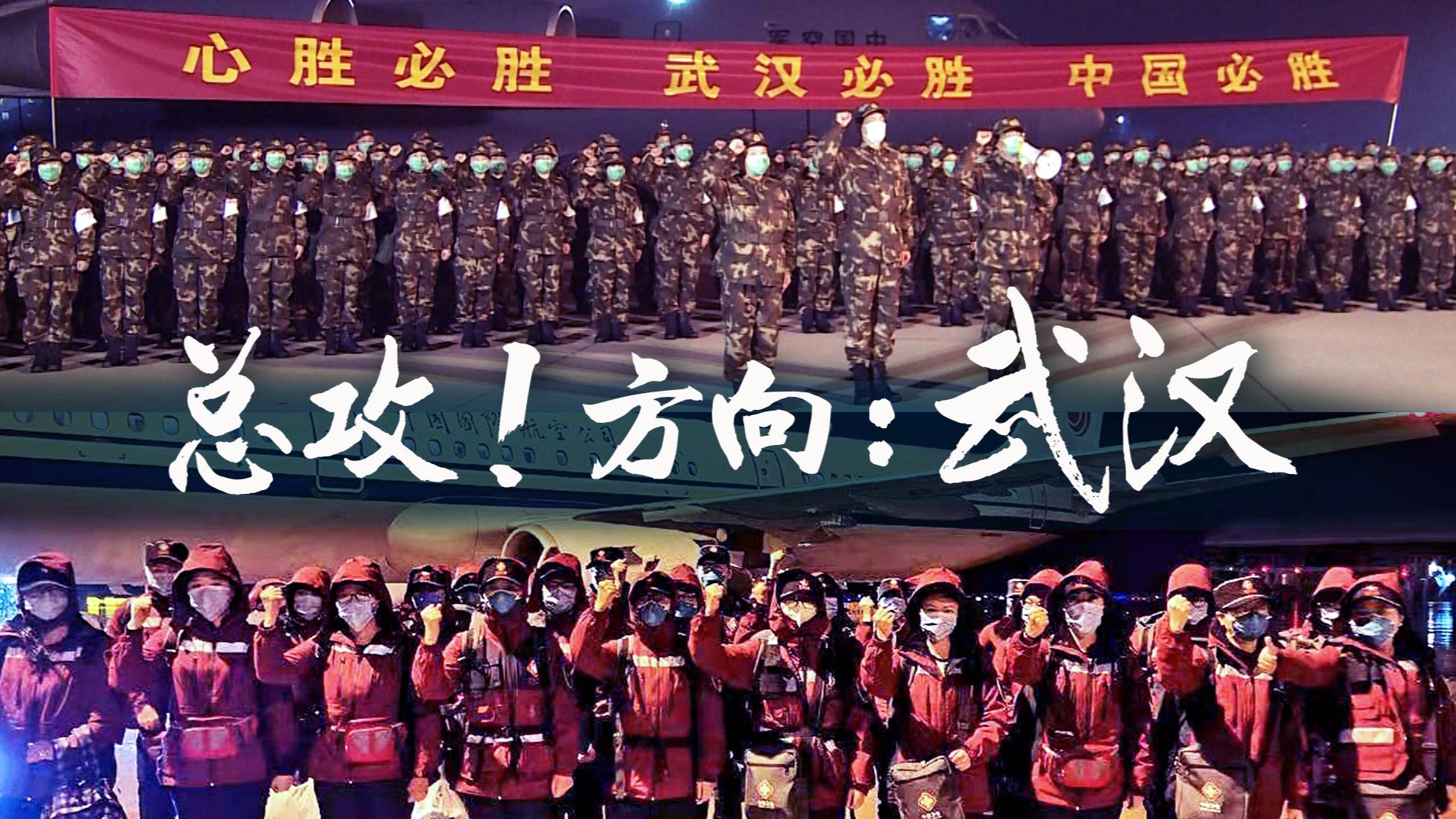 微视频   总攻!方向:武汉