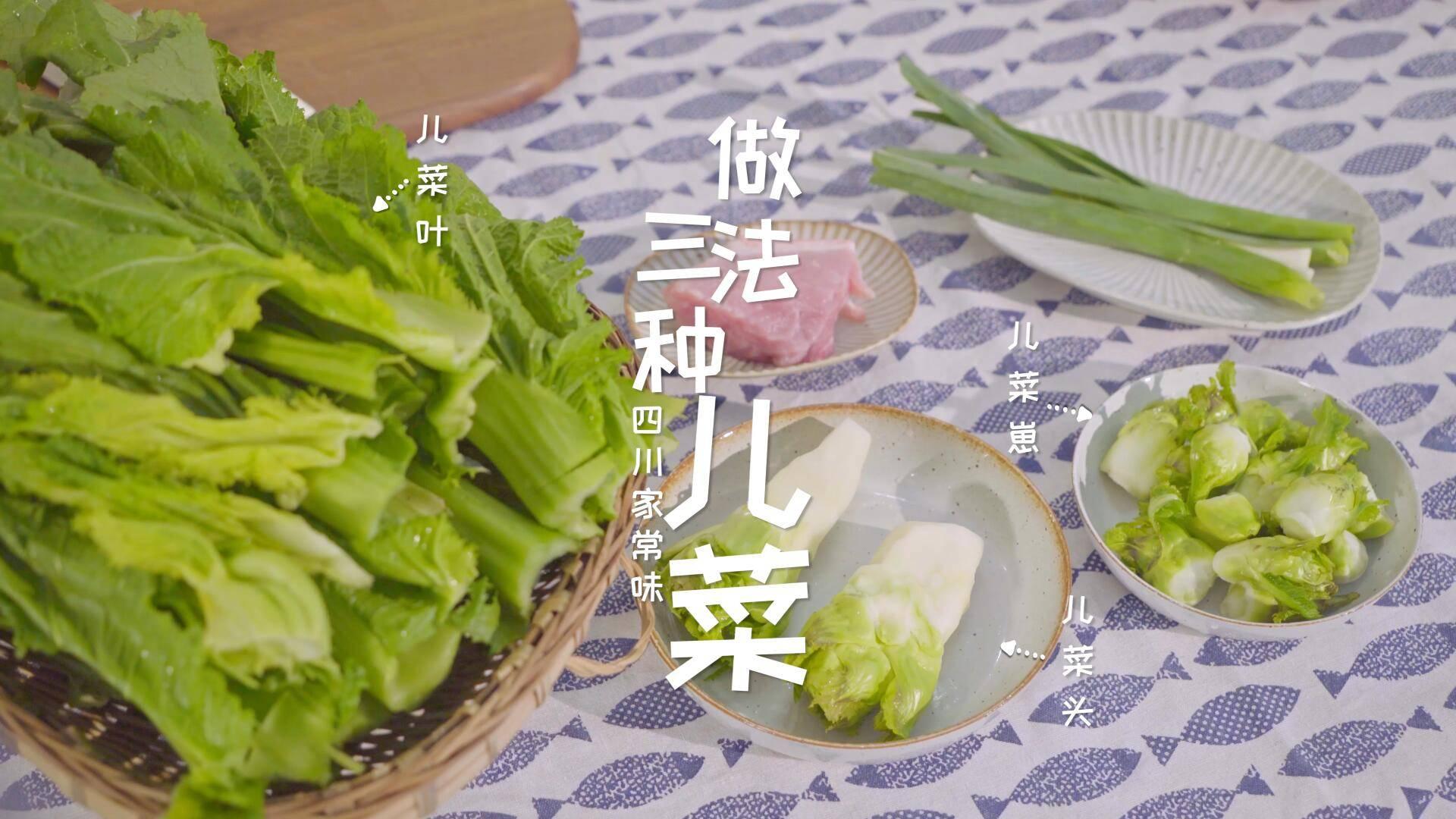 儿菜叶、儿菜崽子、菜头的三个做法,分享给你们,加油武汉
