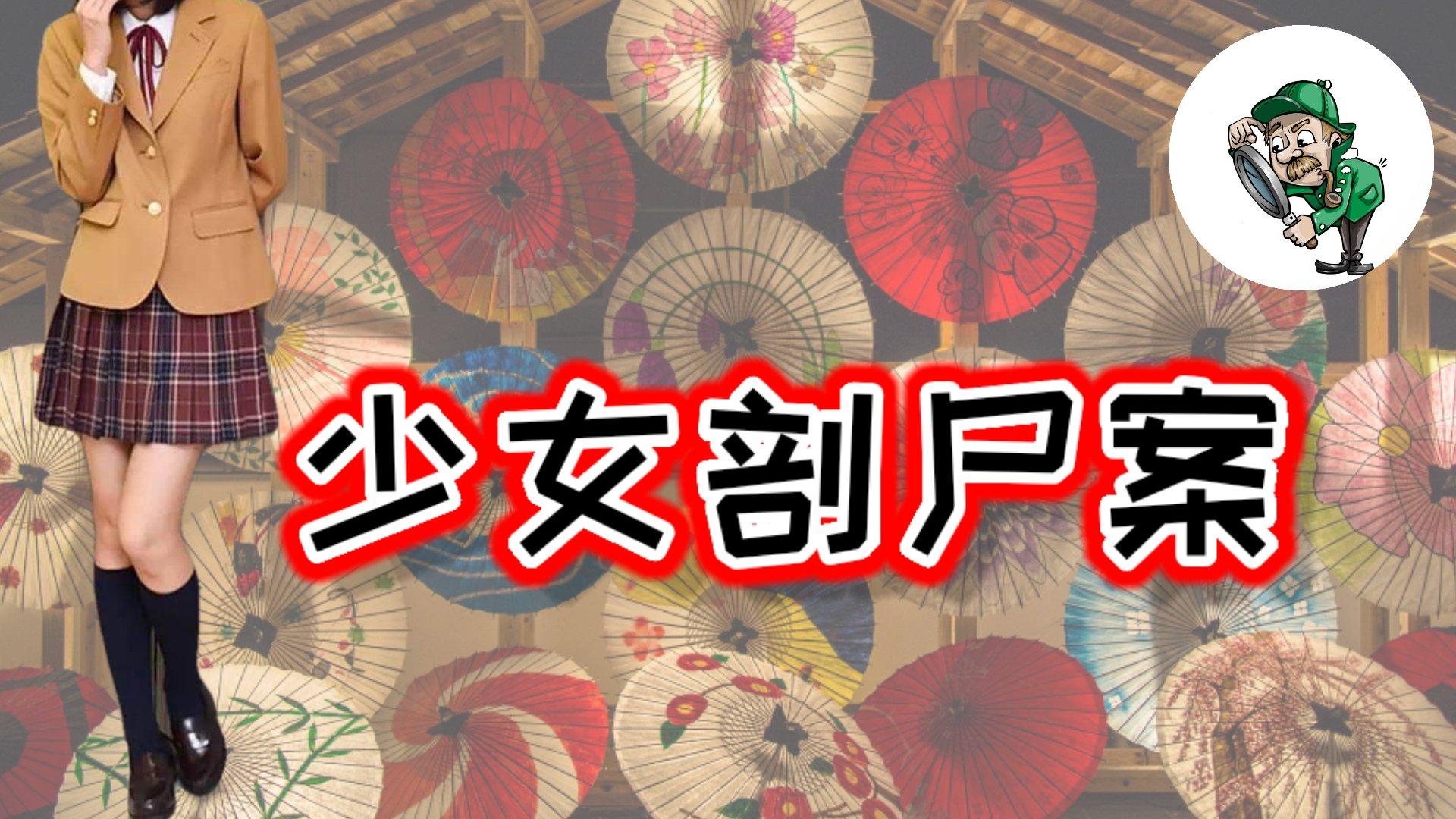 女孩疯狂起来有多恐怖?日本女高中生不满父亲再婚,竟将闺蜜分尸