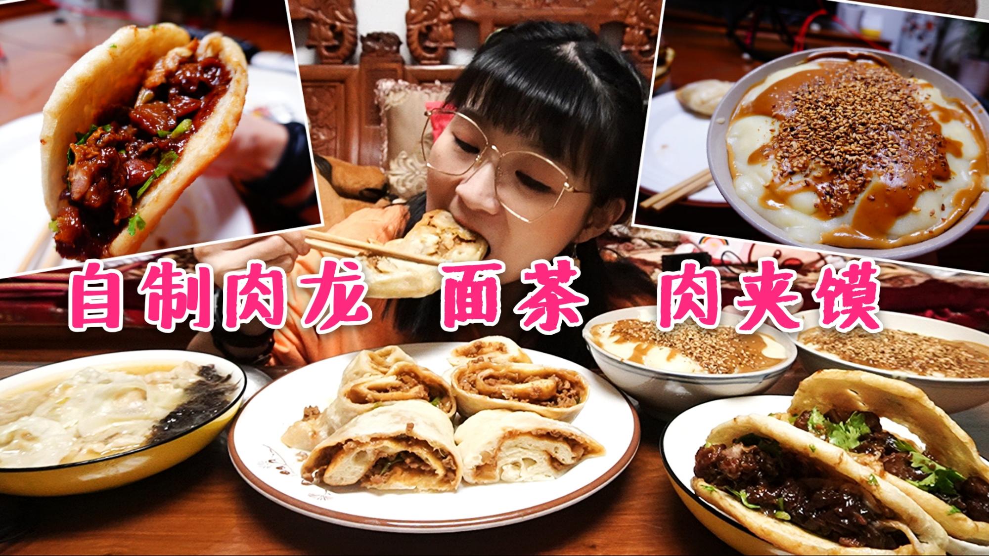 【小猪猪的vlog】宅家自制老北京面茶、肉龙肉夹馍,样子丑可挺香