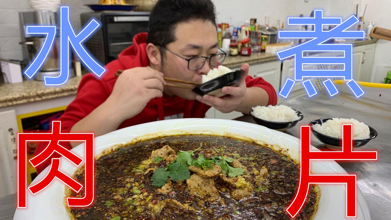 """3斤青菜,2斤猪肉,3碗米饭,来顿""""水煮肉片""""简单吃一口"""
