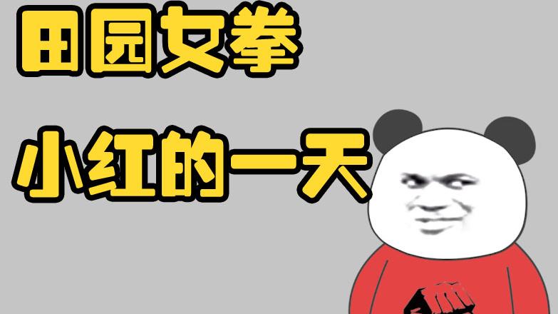 【沙雕动画】田园女拳小红在微博上的一天