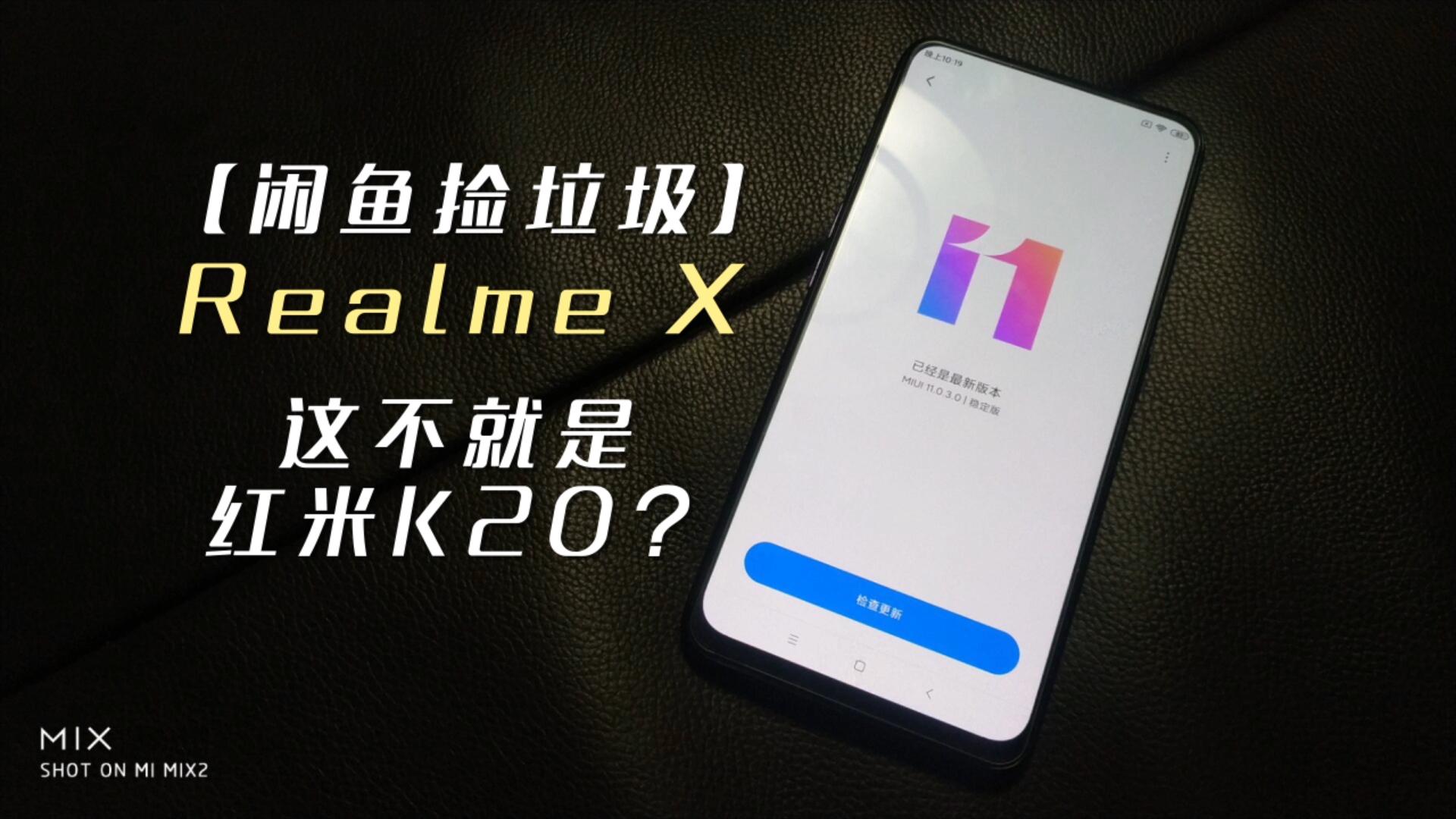 Realme X 开箱!这不就是红米K20吗?