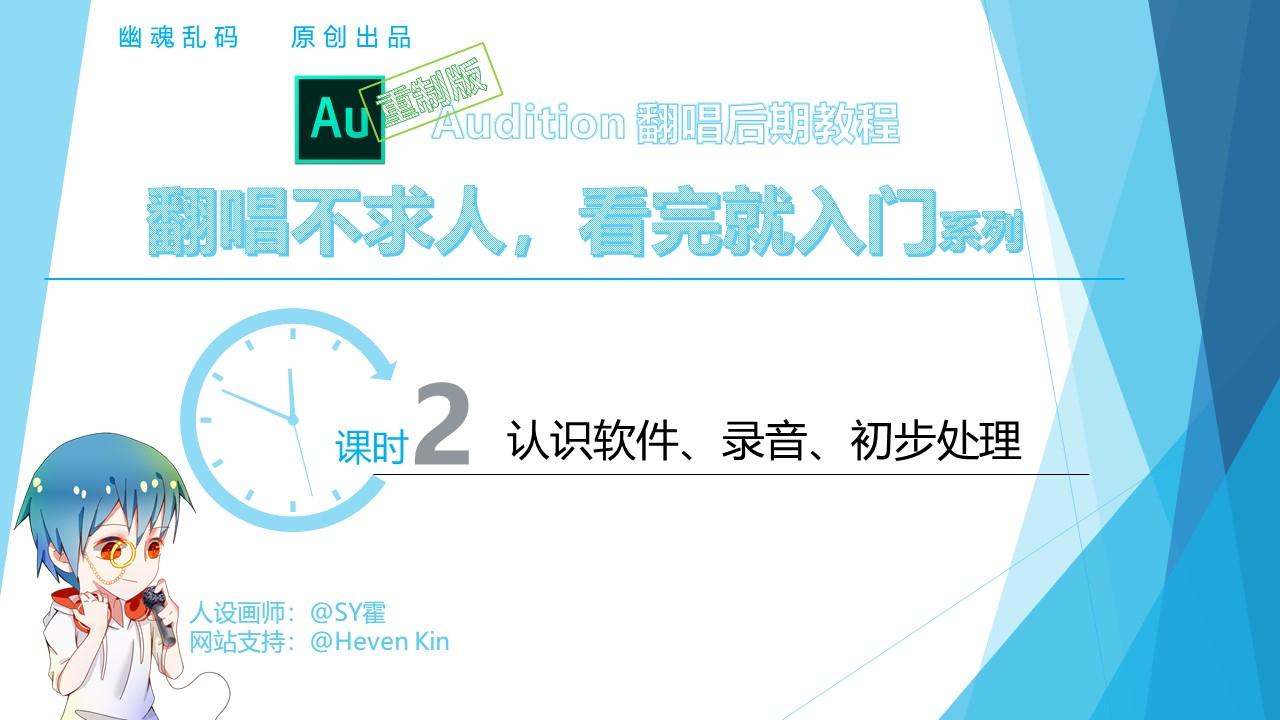 重制版教程   Au翻唱不求人 - 第2课时:初识软件/录音/初步处理(降噪/去呼吸声/压缩器/人声