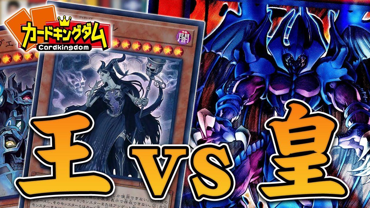 [OCG⑨课字幕组] 谁才是真正的王?! 「机械王战」vs 「影依魔三角」