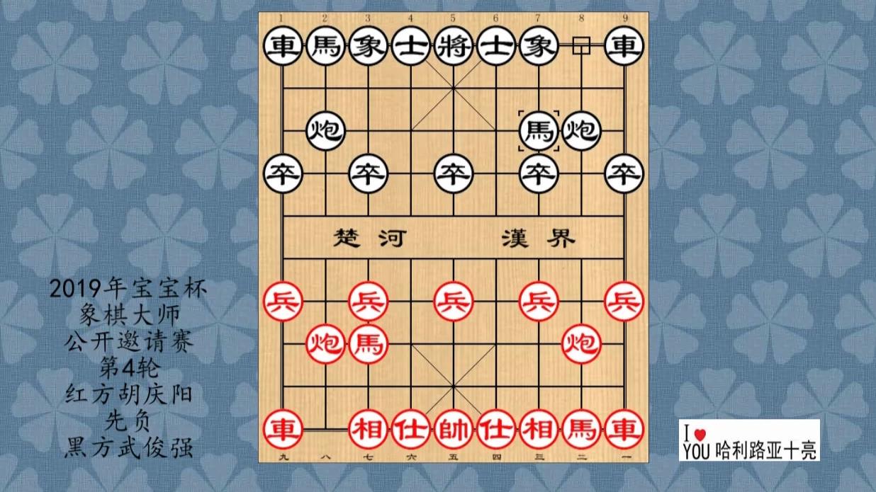 2019年宝宝杯象棋大师公开邀请赛第4轮,胡庆阳先负武俊强