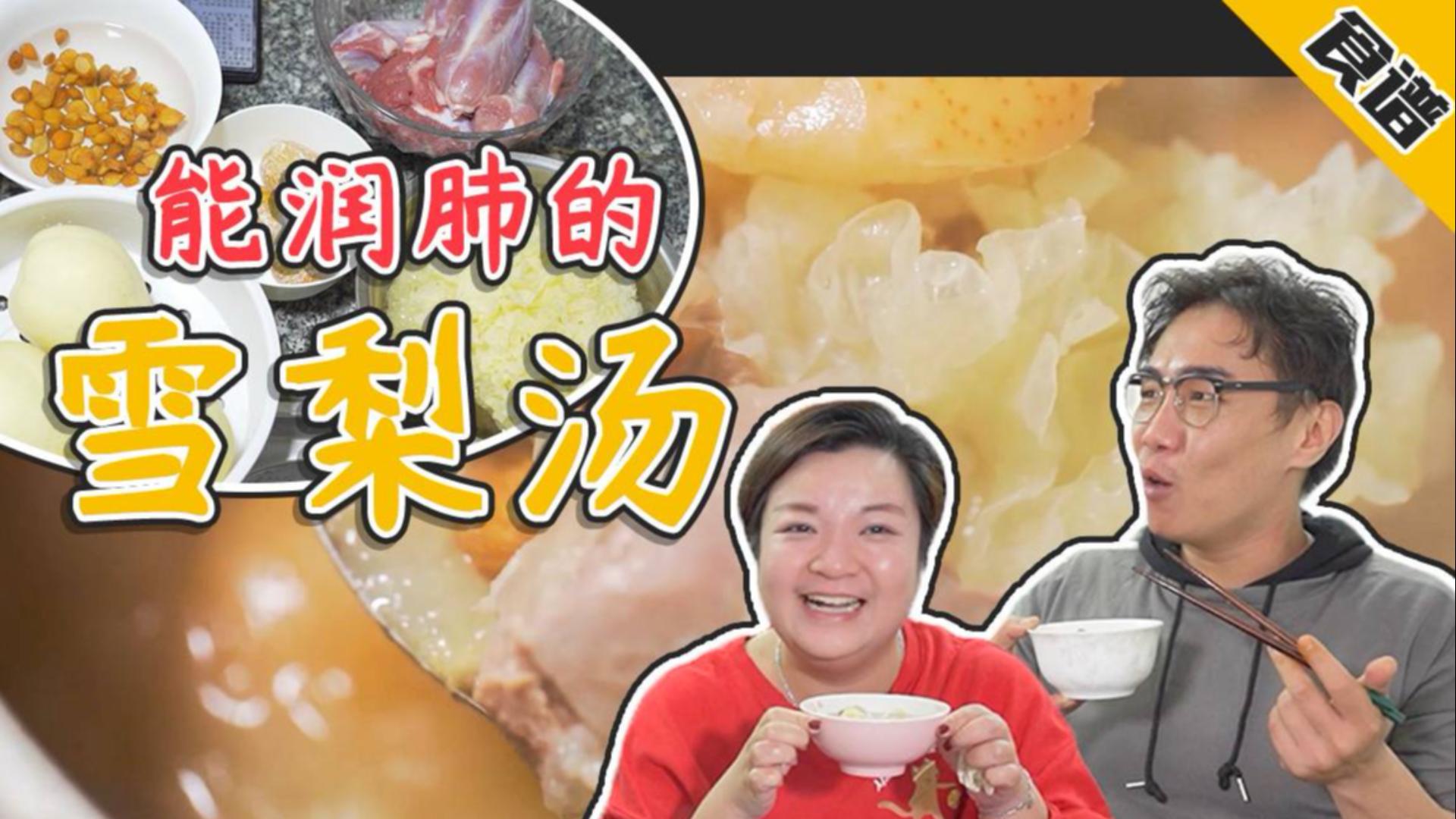 【菜谱】一碗雪梨汤,既暖胃,又润肺!