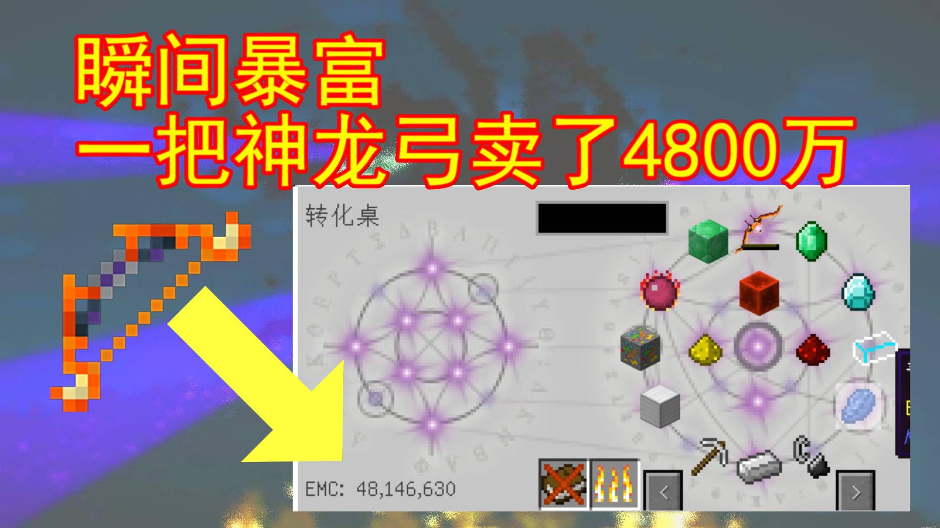 我的世界泰坦生存3:一把神龙弓卖出4800万,瞬间暴富!