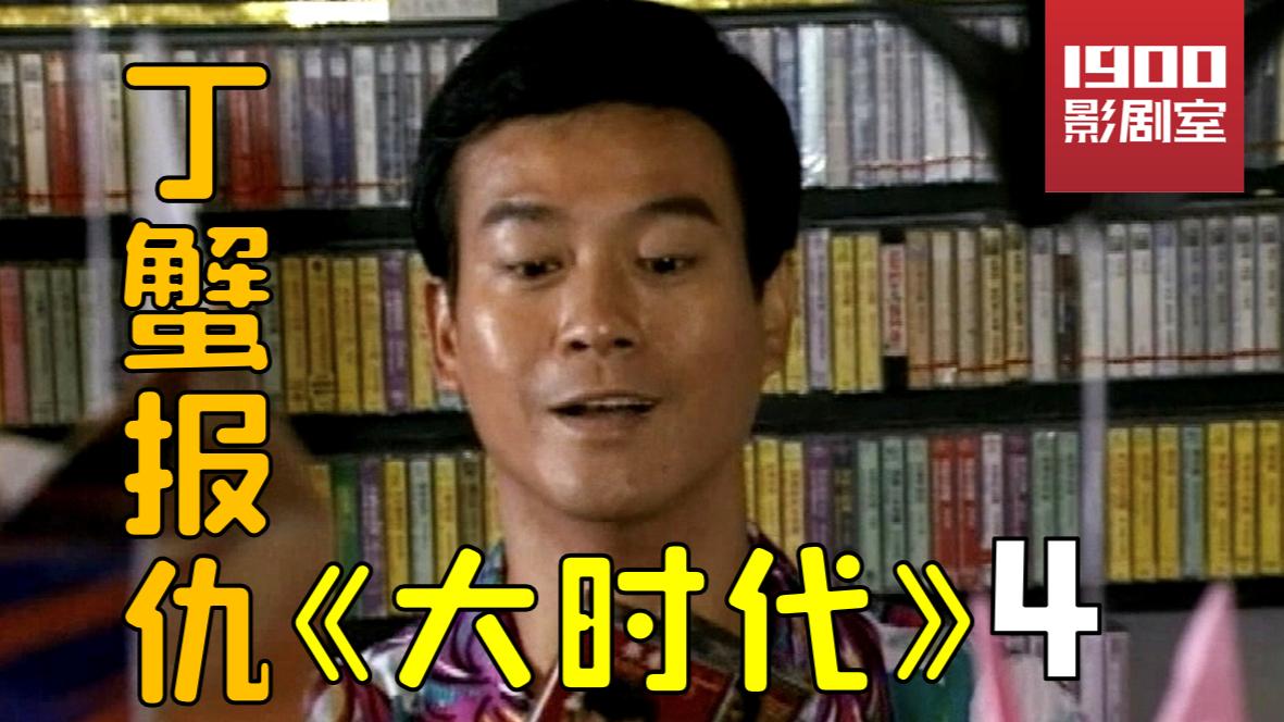 【1900精讲】港剧巅峰《大时代》(P4)丁蟹报仇,孝婷苦恋 科普彩蛋:雷洛与跛豪
