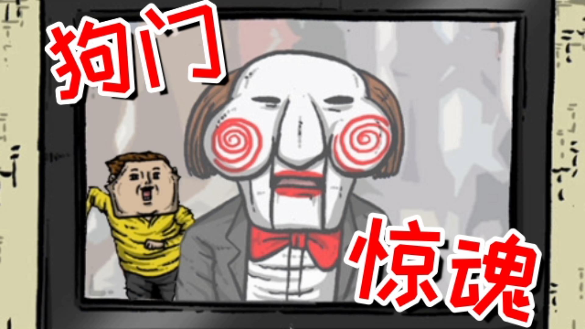 【秋田】狗 门 惊 魂【配音漫画#58】