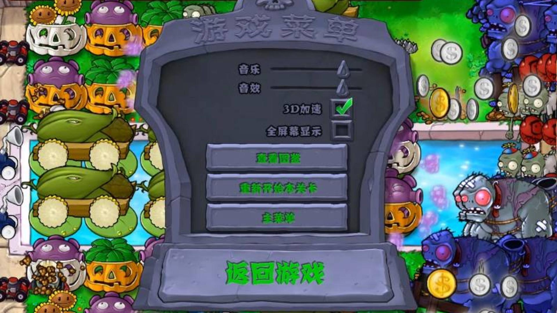 植物大战僵尸:游戏运行不流畅怎么办,你肯定没有打开这个设置