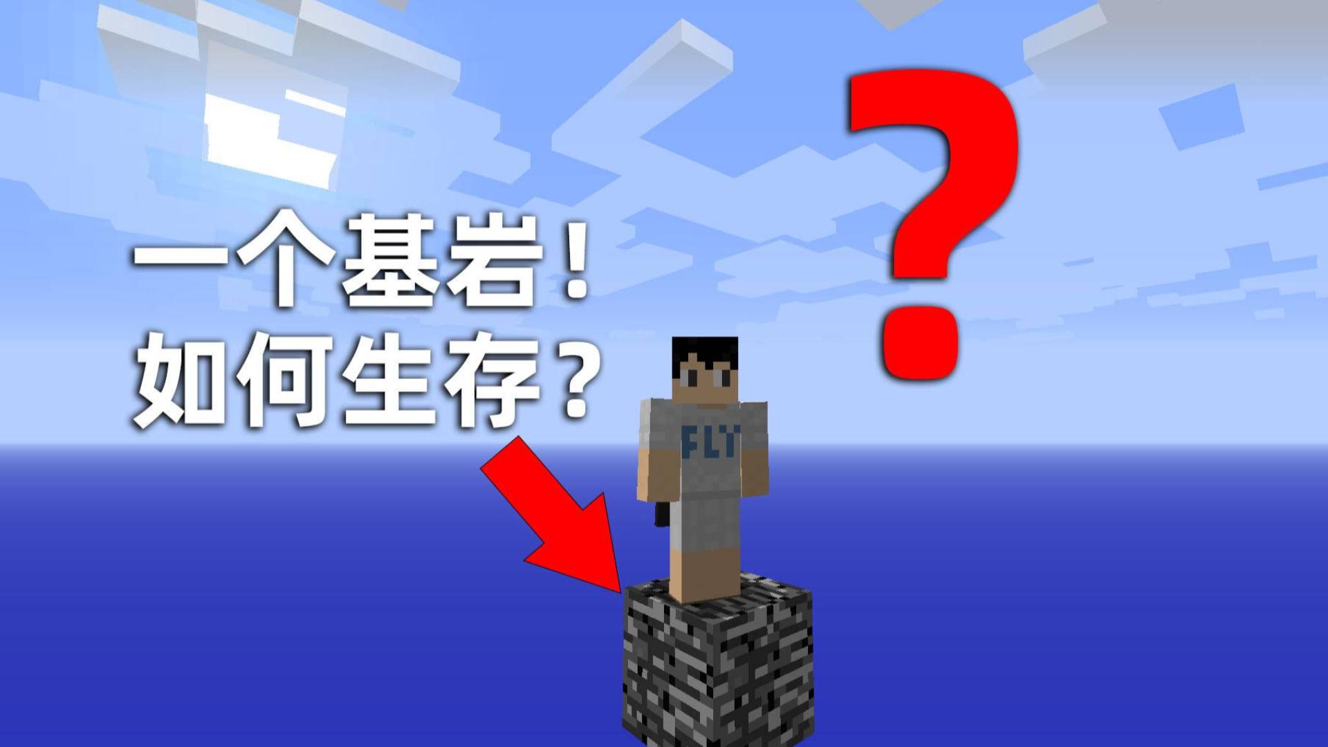 我的世界:只有一个基岩该如何生存?