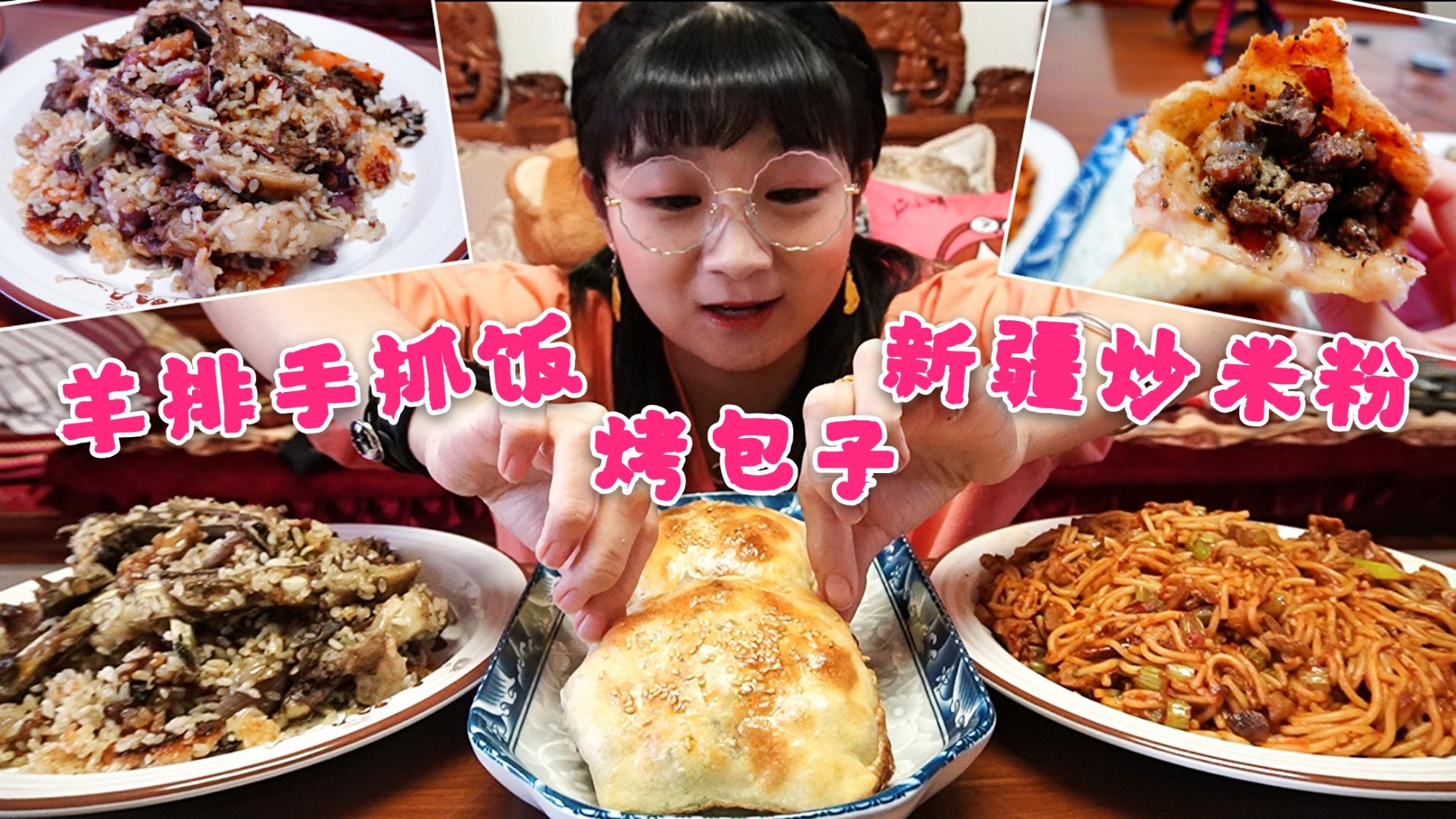 【小猪猪的vlog】宅家自制新疆烤包子、新疆炒米粉和羊排手抓饭