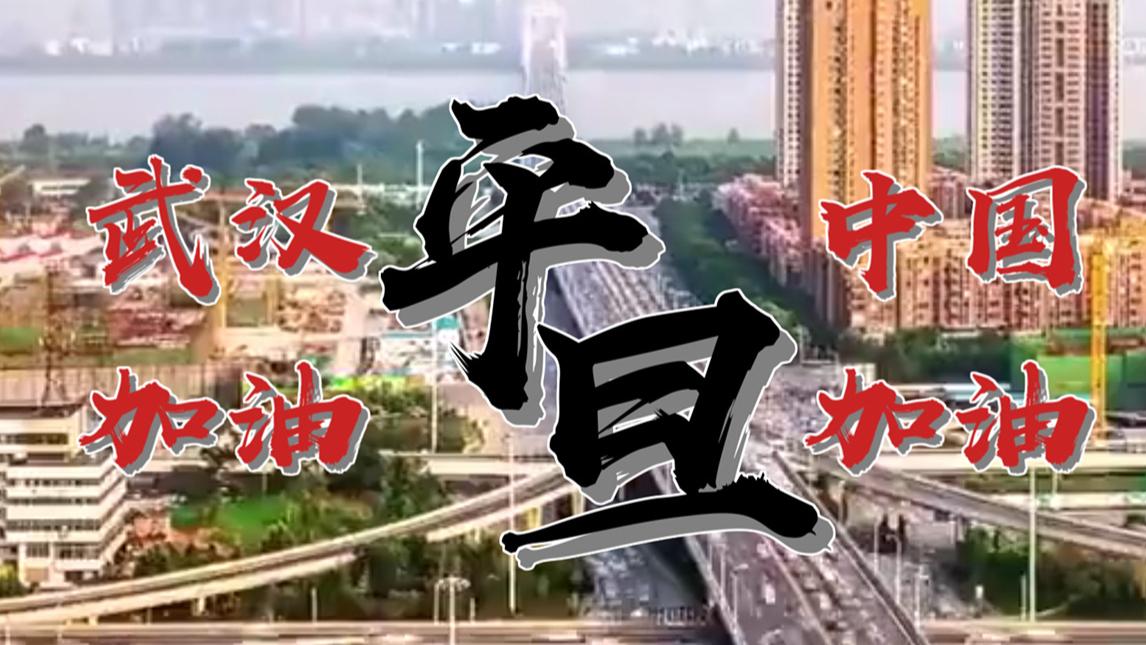 【洛天依/乐正绫原创】平旦 抗击肺炎应援曲