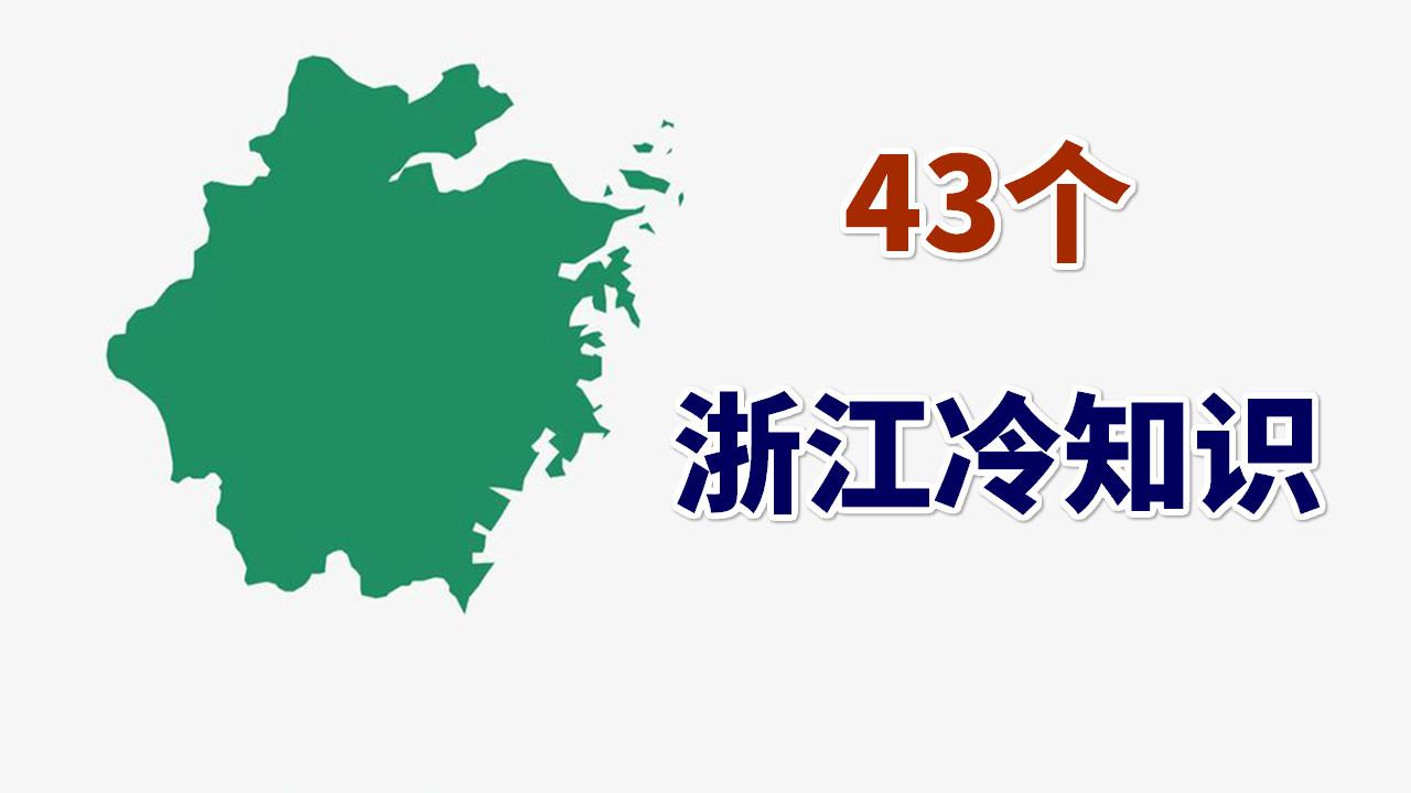 温州真不是人人都有钱,43个浙江冷知识