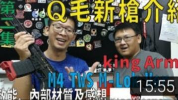 Qmoer Airsoft info / 生存遊戲 新槍介紹系列「King Arms M4 TWS