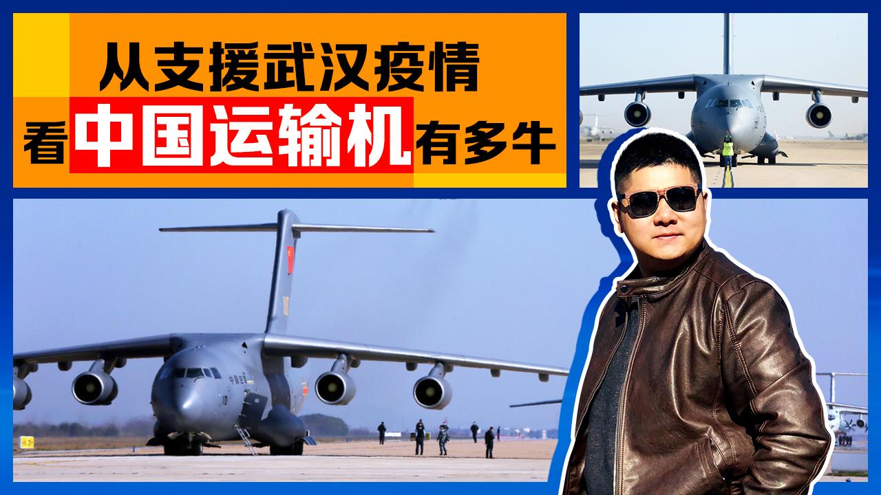陆海空俱乐部:用大白话告诉你,中国的运输机有多牛