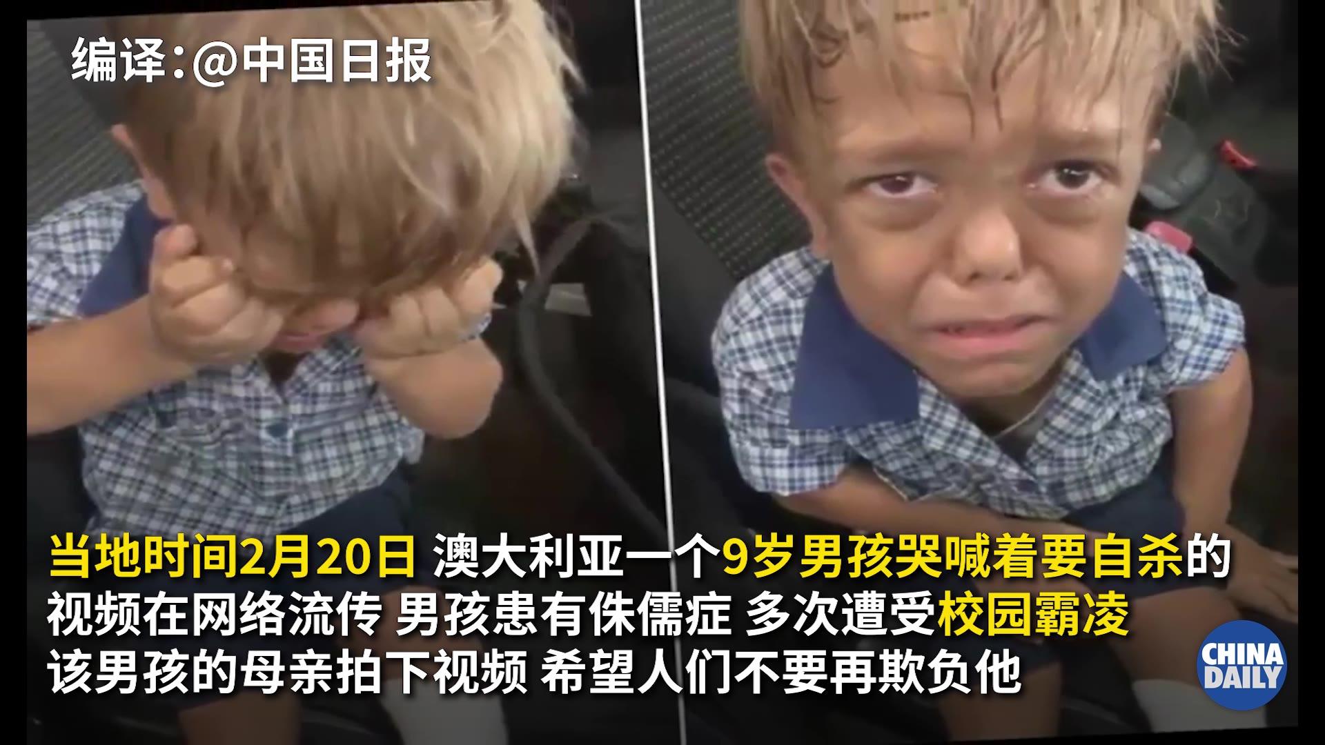 """""""妈妈,我不想活了"""" 9岁侏儒症男孩遭校园霸凌"""