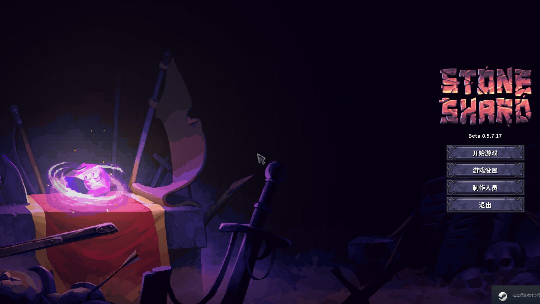 【Stoneshard】受苦之旅3——统统都是死亡伏笔