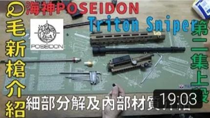 / 生存遊戲 新槍介紹系列「海神Poseidon Triton Sniper第二集上段」