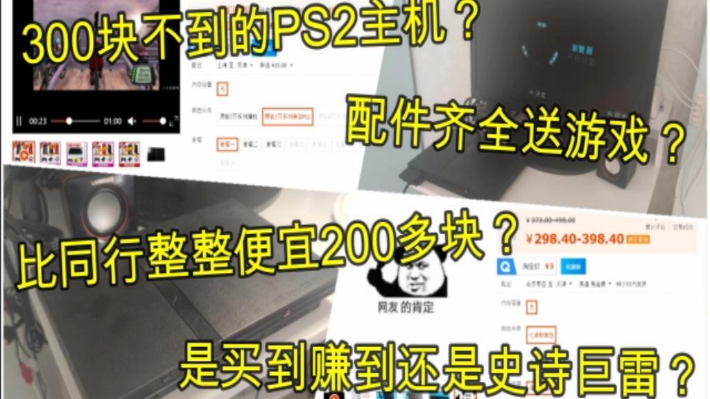 【中古电玩】up主居然只花300块不到就买到了PS2,游戏非常流畅,甚至比某宝最高销量还要好?!