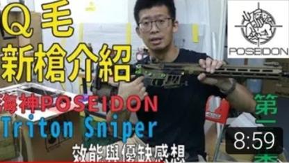 / 生存遊戲 新槍介紹系列「海神Poseidon Triton Sniper第三集」